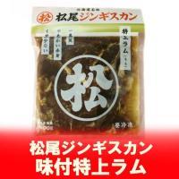 名称:味付ラム ジンギスカン ジンギスカン 内容量:400g(ラム肉とタレを含む) 賞味期限:冷凍 ...