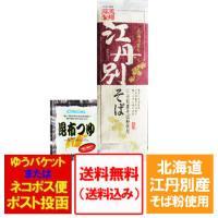 名称:北海道(ほっかいどう)の干しそば 内容量:江丹別 そば 乾麺 250 g×1束、お試し 昆布つ...