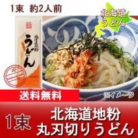 名称:北海道(ほっかいどう)地粉うどん 内容量:うどん 乾麺 200g×1 原材料:小麦粉、食塩 う...