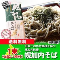 名称:北海道のそば/ソバ/蕎麦 内容量:幌加内 蕎麦 乾麺 250g×1束、お試し 幌加内 そばつゆ...