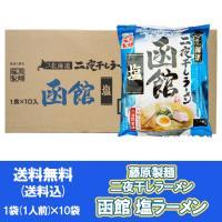 名称:北海道ラーメン 函館塩 内容量:111g (めん70g・スープ41g)×10袋 保存方法:直射...