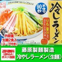 名称:冷やしラーメン/冷しラーメン(冷やしラーメン スープ 付)生ラーメン 内容量:1袋2食入 29...