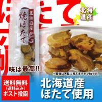 名称:北海道産 焼ほたて(焼きほたて) ※「ホタテ 訳あり」の理由は、ホタテの粒が不揃いの為 内容量...