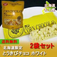 チョコレート 北海道限定 とうきびチョコ 送料無料 ホリ・HORIの とうきびチョコ ホワイト 2袋セット(チョコレート菓子)