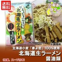 名称:北海道の生ラーメン しょうゆ味(スープ付)2食入り 内容量:北海道産小麦 春よ恋 麺 110g...