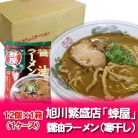 旭川人気ラーメン 蜂屋「寒干しラーメン」 麺は油で揚げておりません。 じっくり熟成、じっくり乾燥し小...