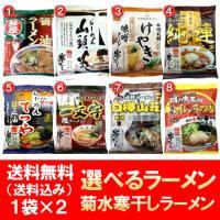 名称:選べる 北海道の繁盛店(有名店)ラーメン(乾麺・スープ付) 内容量: 9種類の中からお好きなラ...
