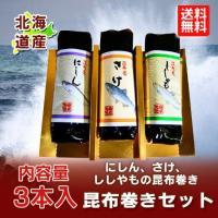 名称:北海道産 昆布巻 3本 内容量:鮭・にしん・ししゃも 昆布巻 3本セット 原材料名: にしん ...