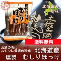 名称:北海道 むしりホッケ くんせい(ホッケ 干物) 内容量:北海道産 ほっけ 燻製(珍味) 約60...