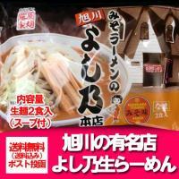 内容量 よし乃 味噌ラーメン 1袋 2食入り (生麺×2、スープ×2) 製造者 株式会社 藤原製麺(...