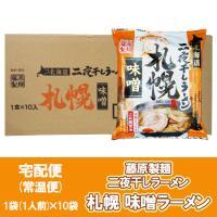 ■名称:北海道のラーメン 札幌 味噌10食入り  ■内容量:114g (めん70g・スープ44g)×...
