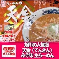 内容量: 1袋2食入り (生麺×2、スープ×2) 賞味期限: 発送時より約20日間 保存方法: 高温...