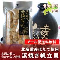 名称:北海道産 ほたて(ホタテ)貝 味付 内容量:65g 原材料名: 帆立貝(北海道産)、砂糖、食塩...