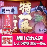 名称 特一番 生ラーメン 醤油(スープ付) 内容量 1袋 2食入り(生麺×2,スープ×2,ガラスープ...