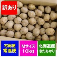 「訳あり」じゃがいも 北海道 きたあかり 北海道産 じゃがいも 北あかり 10kg Mサイズ 価格 1188円 北海道 野菜 黄色いじゃがいも キタアカリ