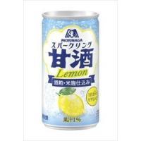 森永製菓 スパークリング甘酒 レモン缶 190ml×30入(5月下旬頃入荷予定)
