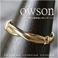 ピンキーリング レディース リング 指輪 18金 ゴールド 「オーソン」