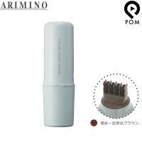 アリミノ カラーストーリーiプライム ポイントコンシーラー 10ml 【 ライト・ミディアム・ダーク 】..