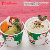 ◆ご予約受付中◆  ☆美味しいディナーとケーキのセットで楽しいクリスマス! (惣菜とカップケーキのセ...