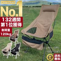 アウトドアチェア コンパクト 軽量 キャンプ椅子 ハイバック