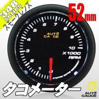 ■仕様■ メーター径52mm 日本製ステッピングモーター ホワイトLED スモークレンズ フルスウィ...