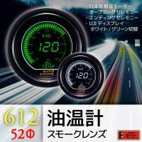 オートゲージ EVO 52φ 油温計 LCDディスプレーで鮮やかな動き ホワイト/グリーンを設定可能...