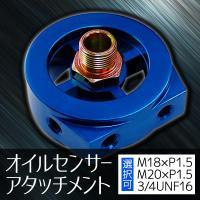 ■仕様■ サイズ選択: ・M18×P1.5 ・M20×P1.5 ・3/4UNF16  本体カラー:ブ...