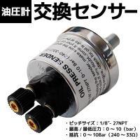 電子式 油圧計 交換センサーです  ■仕様■ ピッチサイズ:1/8″- 27NPT 最高/最低圧力:...