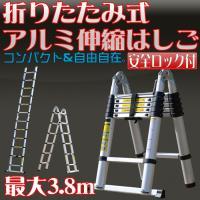最長3.8mまで伸びるはしご。 伸縮自在で使用時には1段ずつの引き伸ばし可能! 必要な高さでロックで...