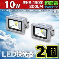 2個セット!  ■説明■ お使いのLED投光器には、PSEマークが付いていますか? 菱形PSEマーク...