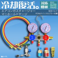 エアコンガスチャージキット マニホールドゲージです。 低圧、高圧側圧力をメーターで表示し、コンプレッ...