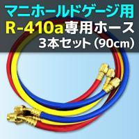 通常のチャージホースよりも耐久性の高いR410a R32 専用 チャージホース 赤・青・黄3本セット...