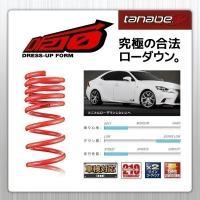 ■商品:タナベ DF210ダウンサス ■車種:タント/タントカスタム ■型式:LA600S H25/...