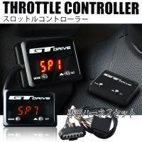 スロットルコントローラー(スロコン)は、電子制御式スロットル搭載車のアクセルレスポンスを制御する電子...