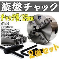 チャック径φ125mmの4爪スクロールチャックです。 爪に高硬度の熱処理を施し耐久性抜群です。 内爪...