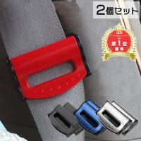 シートベルト ストッパー カバー 2個セット 車 ベルト調整 固定 ワンタッチ カー用品 クリップ