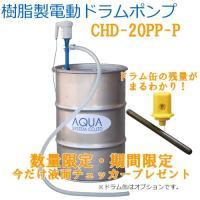コンパクト ケミカルドラムポンプ (CHDシリーズ)新発売  樹脂製電動ドラムポンプ CHD-20P...