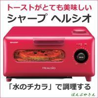 SHARP  ヘルシオグリエ(AX-H1) パンもお惣菜も作りたてのようなおいしさ♪  1.ウォータ...