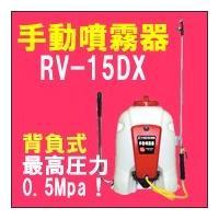 手動噴霧器 【RV-15DX】 15Lタンク  ●耐久性UP!ダイヤフラム・ギヤ・ラックの強度をUP...