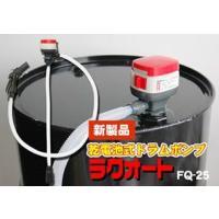 ●  灯油・軽油の移送に    本製品はドラム缶から灯油・軽油を移送する為の製品です。 それ以外での...