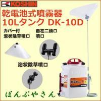 DK-10D 噴霧器 消毒名人 乾電池式 工進 背負い式 電池 ダイヤフラム コーシン KOSHIN 園芸 ガーデニング 花 庭 家庭菜園 噴霧 DK10D