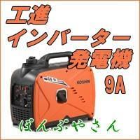 機種:GV-9i  定格周波数(50Hz/60Hz切り替え)  交流 定格出力(0.9kVA) 定格...