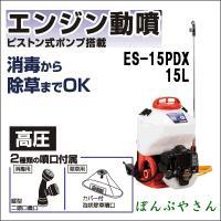 背負いエンジン式噴霧器(ES-15PDX) 15Lタンク付き 一連差動ピストン式 2サイクルエンジン...