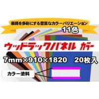 ウッドラックパネル パネルカラー 7mm×910×1820 20枚入 1枚あたり 2268円(税込)