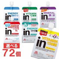 森永 inゼリー お好きな組合せを12個単位で選んで72個セット エネルギー/ビタミン/ミネラル/プロテイン/カロリーゼロ/シールド乳酸菌 インゼリー