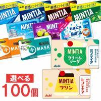 アサヒ ミンティア 50粒(MINTIA) 10個単位で選んで合計100個セット まとめ買いでお買い得!
