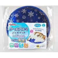 【在庫処分品】ペティオ クールアルミジェルマット 全猫種用 幅27x奥行27x厚み1cm