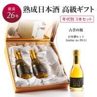 日本酒 最長25年熟成古酒 高級ギフト『古昔の祝 -IWAI-』Vintage1995,2001,2005 3種飲み比べセット 贈答品 母の日 父の日 誕生日 退職祝【限定生産】