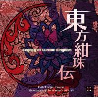 同人サークル「上海アリス幻樂団」が送る弾幕シューティングゲーム「東方Project」の最新作