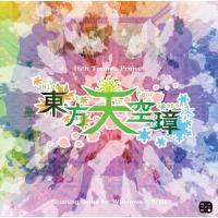コミックマーケット92で頒布された、同人サークル「上海アリス幻樂団」が送る弾幕シューティングゲーム「...